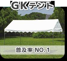 GKテント