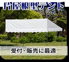 方屋根型テント