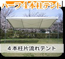 ハーフ4本柱テント