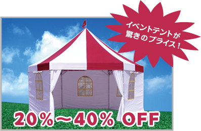 イベントテントが驚きのプライス!20~40%OFF