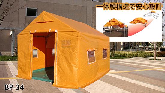 防災用テント