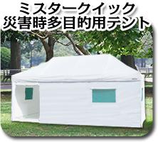 ミスタークイック災害避難用テント
