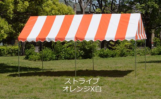 ストライプ(オレンジx白)
