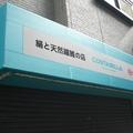 絹、天然繊維のお店