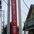 懸垂幕(ファーストフード店)