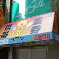金券・チケット 買取&販売店