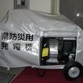 防災用発電機カバー