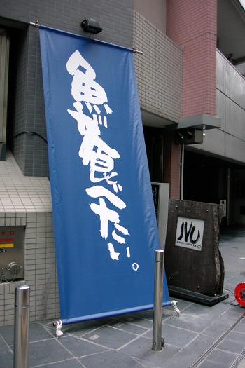 懸垂幕(海鮮飲食店)
