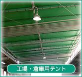 工場・倉庫用テント